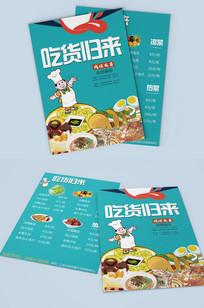 卡通风格餐饮店菜单菜谱模版