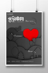 情人节派对海报