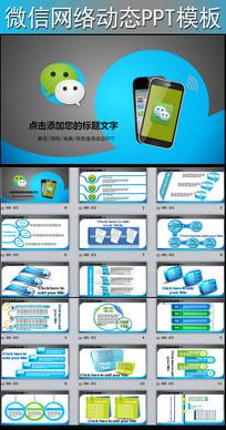 手机APP移动互联网电商路演PPT模板