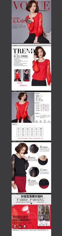 淘宝女装T恤详情页设计模板