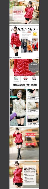 淘宝女装羽绒服详情页设计素材模板