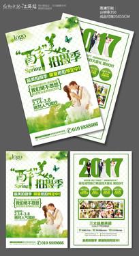 小清新婚纱影楼宣传单设计