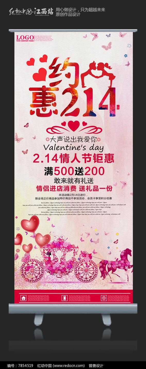 约惠2.14情人节促销展架图片