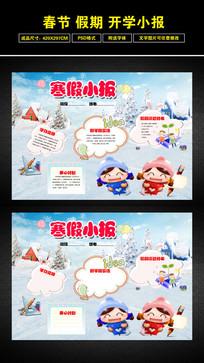 2017鸡年新年小报寒假生活小报