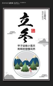二十四节气立冬海报设计