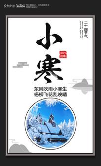 二十四节气小寒海报设计