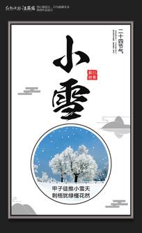 二十四节气小雪海报设计