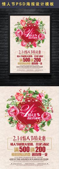 情人节七夕促销优惠浪漫爱心爱情海报