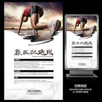 赢在起跑线创意水墨企业招聘海报设计