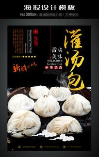 灌汤包中国风美食海报