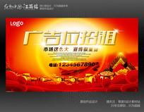 精红广告牌广告位招租宣传设计