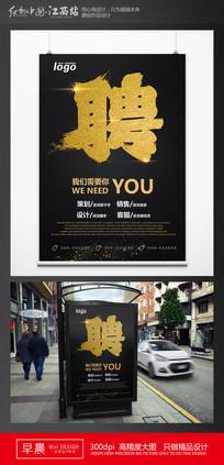 炫酷商务公司招聘广告海报设计