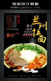 兰州拉面中国风美食海报