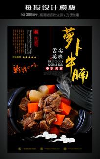 萝卜牛腩中国风美食海报