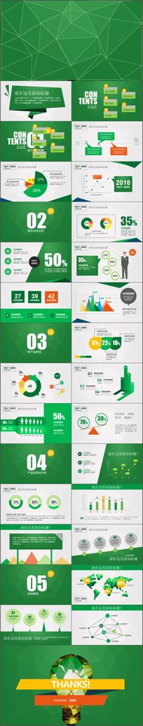 绿色创意商务通用工作总结汇报动态PPT模板