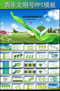 绿色青年文明号PPT模板共青团PPT模板