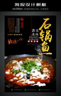 石锅鱼中国风美食海报