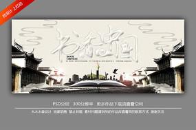 水墨风书香中国宣传海报