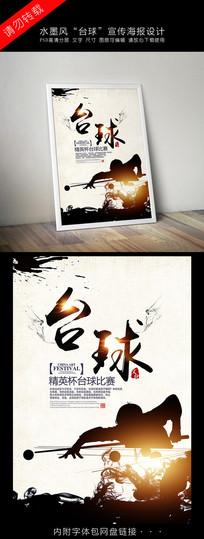 水墨风台球宣传海报
