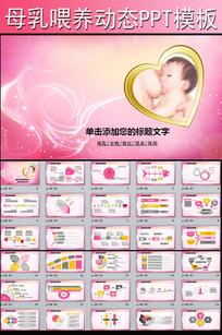 温馨母婴用品婴儿孕妇宝宝幼儿呵护宝贝PPT模板