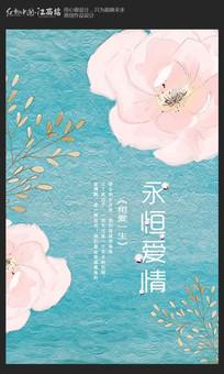 小清新永恒爱情婚庆海报设计