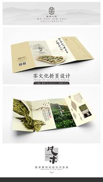 西湖龙井茶文化折页设计模板