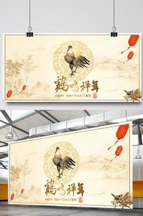 中国风古风鸡年春节展板
