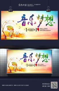炫彩清新音乐梦想宣传海报PSD素材