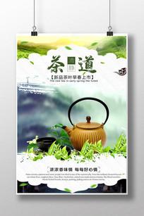 茶叶新品上市海报