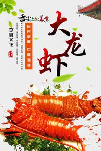 创意大龙虾海报设计