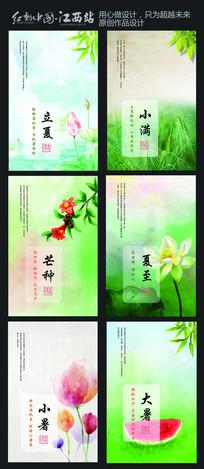 创意水彩二十四节气宣传海报