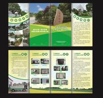 环保四折页设计
