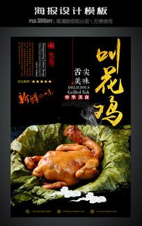 叫花鸡中国风美食海报