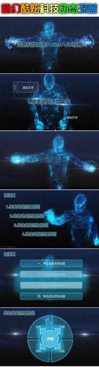 精品超炫蓝光科技风格PPT模板