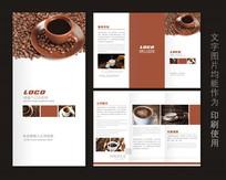咖啡食品三折页菜单设计