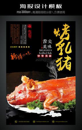 脆皮乳猪广告