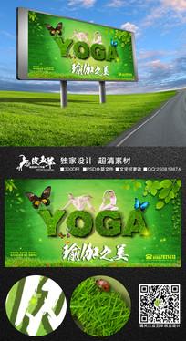 绿色瑜珈健身户外广告
