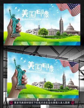 美国印象广告模板设计