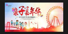 亲子嘉年华宣传海报设计