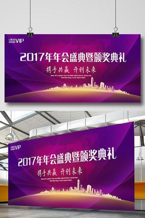 企业颁奖典礼紫色舞台背景展板