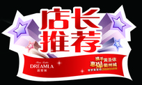 商巨惠促销季pop店长推荐