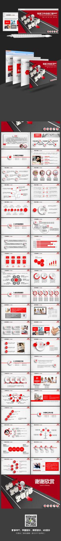 商务新年工作总结计划ppt模板设计