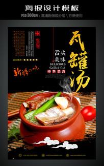 瓦罐汤中国风美食海报