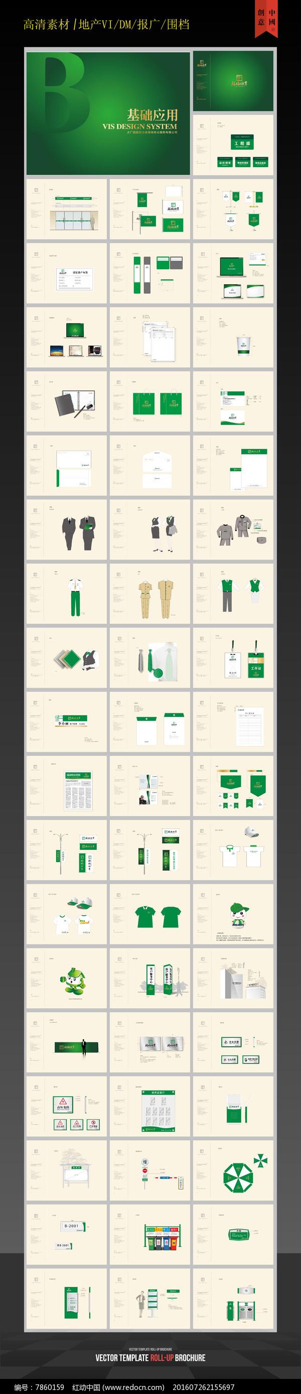 物业VI设计基础应用图片