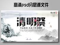 中国风清明节展板