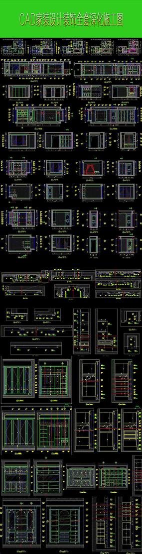 CAD家装设计图纸下载