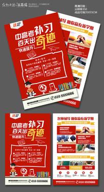 红色中高考补习招生宣传单