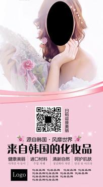 化妆品美容海报设计