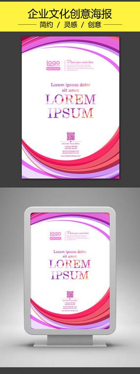 简洁时尚紫粉风格商业PSD海报