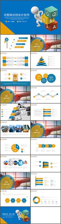 框架完整创业计划书PPT模板